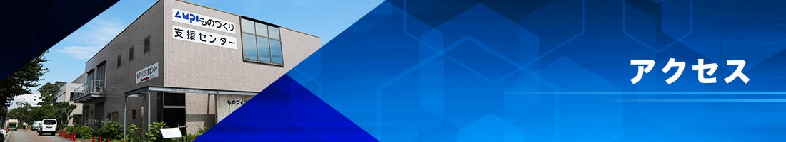 アクセス|一般財団法人 近畿高エネルギー加工技術研究所(AMPI)