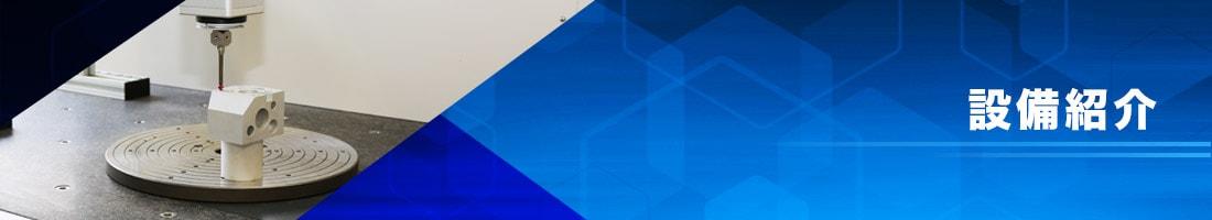 主要設備紹介|一般財団法人 近畿高エネルギー加工技術研究所(AMPI)