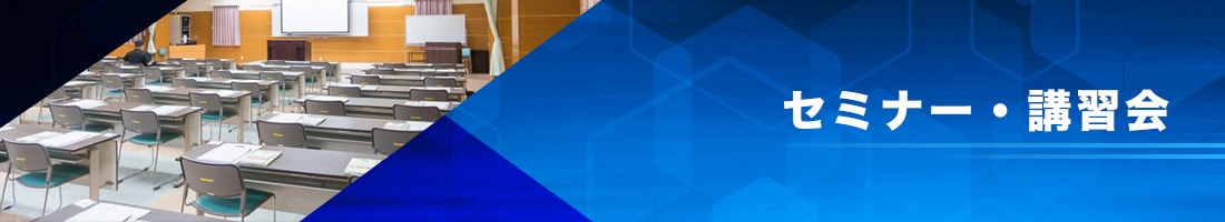 セミナー・講習会情報|一般財団法人 近畿高エネルギー加工技術研究所(AMPI)