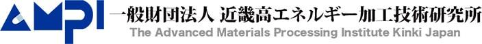 一般財団法人 近畿高エネルギー加工技術研究所(AMPI)