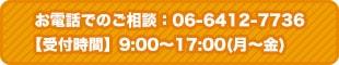 お電話でのご相談:06-6412-7736【受付時間】9:00~17:00(月~金)