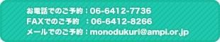お電話でのご予約:06-6412-7736 FAXでのご予約  :06-6412-8266 メールでのご予約:monodukuri@ampi.or.jp