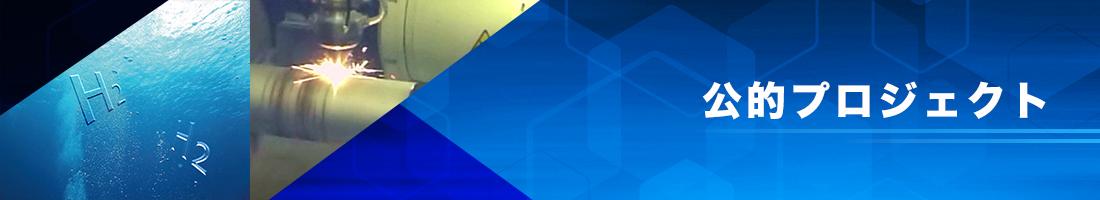 雇用創造プロジェクト|一般財団法人 近畿高エネルギー加工技術研究所(AMPI)