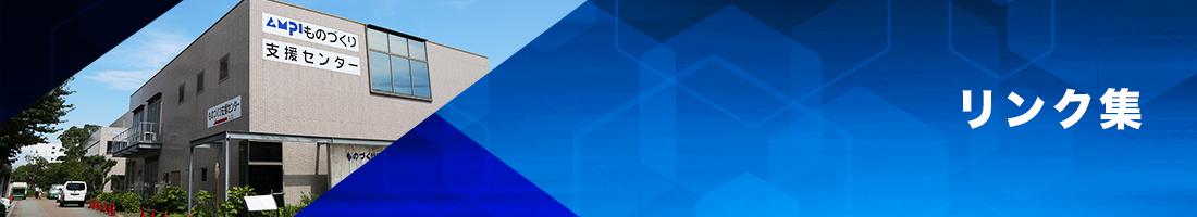 リンク集|一般財団法人 近畿高エネルギー加工技術研究所(AMPI)