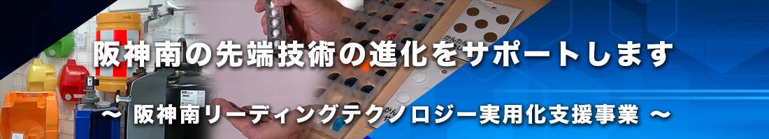 阪神南リーディングテクノロジー実用化支援事業|一般財団法人 近畿高エネルギー加工技術研究所(AMPI)