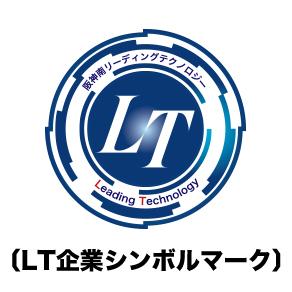 阪神南リーディングテクノロジー 認定企業シンボルマーク