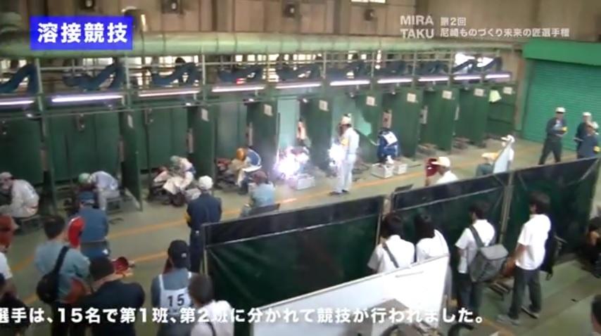 第二回尼崎ものづくり未来の匠選手権記録映像