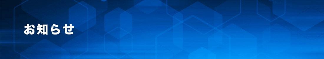 what's new|お知らせ|新着情報|一般財団法人 近畿高エネルギー加工技術研究所(AMPI)