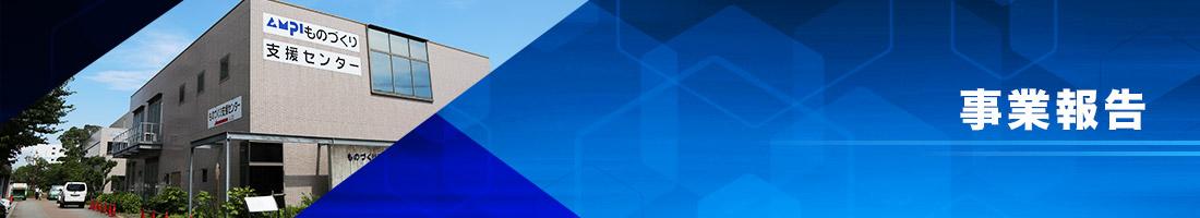事業報告|一般財団法人 近畿高エネルギー加工技術研究所(AMPI)