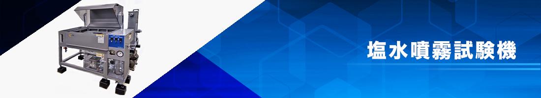 塩水噴霧試験機|一般財団法人 近畿高エネルギー加工技術研究所(AMPI)