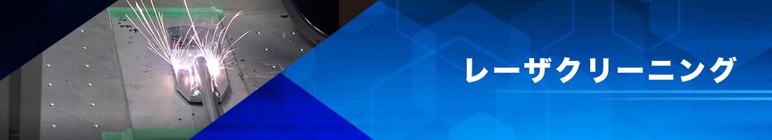 レーザクリーニングに関するトピックス|一般財団法人 近畿高エネルギー加工技術研究所(AMPI)