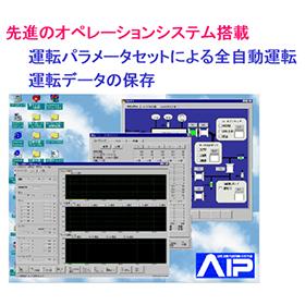 PC制御による自動運転が可能