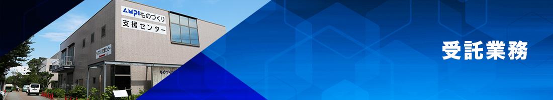 受託研究|一般財団法人 近畿高エネルギー加工技術研究所(AMPI)